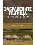Забравените пътища: от Родопите до Памир - 1t