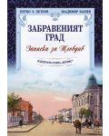 Забравеният град. Записки за Пловдив - 1t
