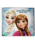 Замръзналото кралство: Книга с 8 шаблона за рисуване - 1t