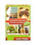 Здравословният начин на живот - 1t