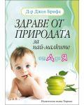 Здраве от природата за най-малките - 1t