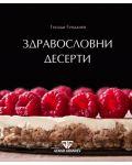 Здравословни десерти - 1t