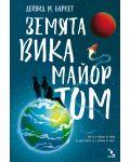 Земята вика Майор Том (меки корици) - 1t