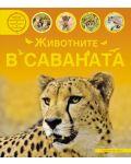 Животните в саваната - 1t