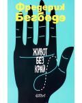 Живот без край (Фредерик Бегбеде) - 1t