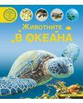 Животните в океана - 1t