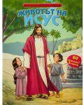 Животът на Исус (Библейски албум със стикери) - 1t