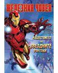 Железния човек: Нашествието на Звездните фантоми - 1t