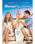 Жена назаем (DVD) - 1t