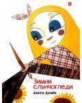 Зимни слънчогледи - 1t