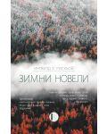 zimni-noveli - 1t