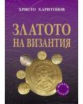 Златото на Византия - 1t
