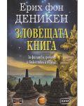 Зловещата книга - 1t