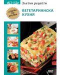 Златни рецепти: Вегетарианска кухня - 1t