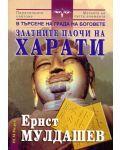 Златните плочи на Харати. В търсене на града на боговете - 1t