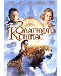 Златният компас (DVD) - 1t