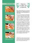 Златни рецепти: Вегетарианска кухня - 3t