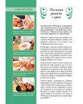 Златни рецепти: Вегетарианска кухня - 5t