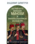 Зографската фамилия Минови и тяхното стенописно наследство - 1t