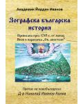 Зографска българска история - 1t