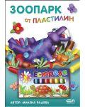 Зоопарк от пластилин (книга + 10 цветни пластилина) - 1t