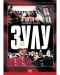 Зулу (DVD) - 1t