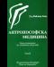 Антропософска медицина 2 - 1t