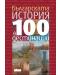balgarskata-istoriya-v-100-destinatsii - 1t