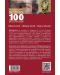 balgarskata-istoriya-v-100-destinatsii-1 - 2t