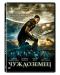 Чуждоземец (DVD) - 1t