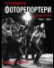 Големите фоторепортери на България 1960–1989 - 1t