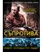 Съпротива (DVD) - 1t