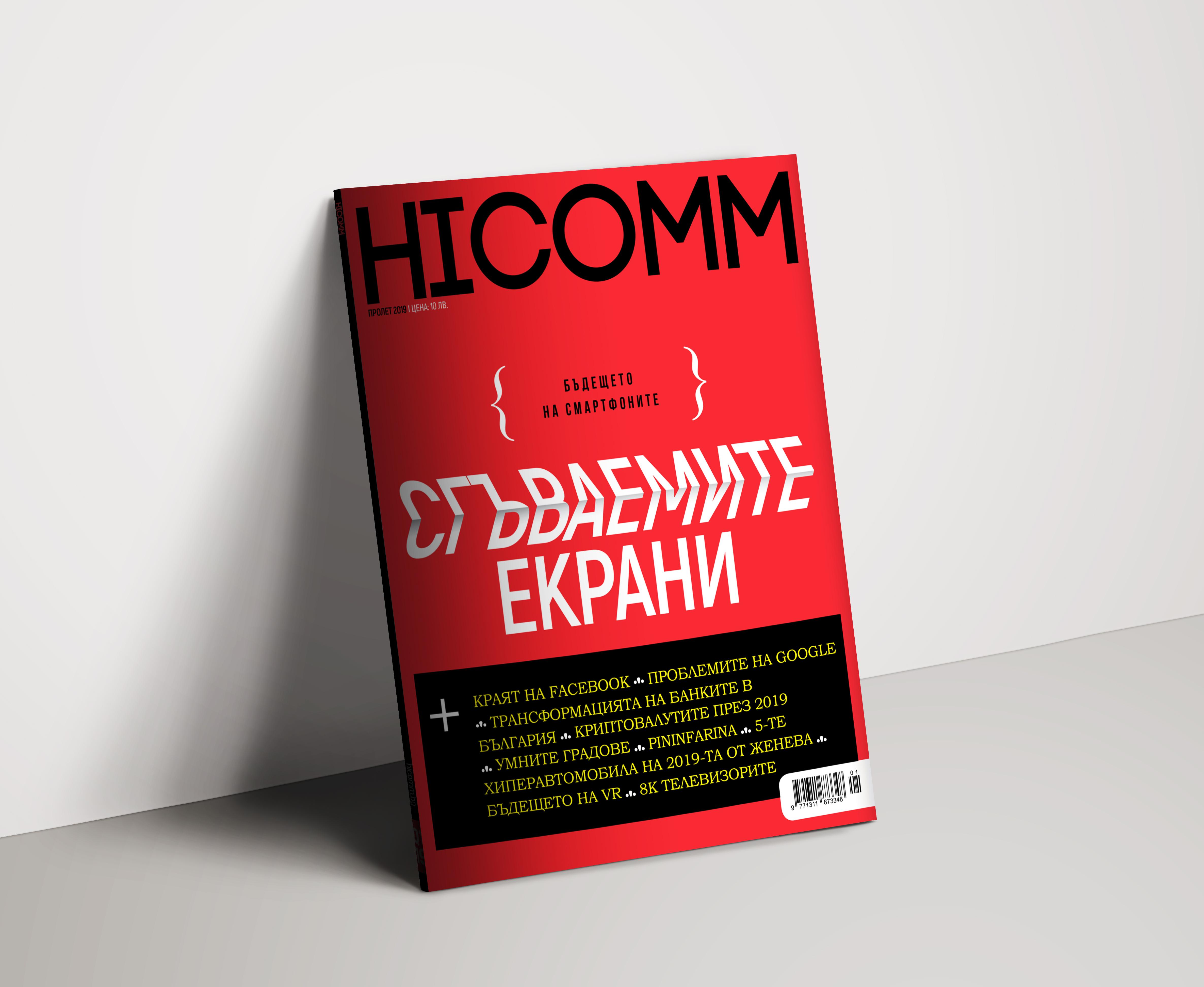 HiComm Пролет 2019: Списание за нови технологии и комуникации