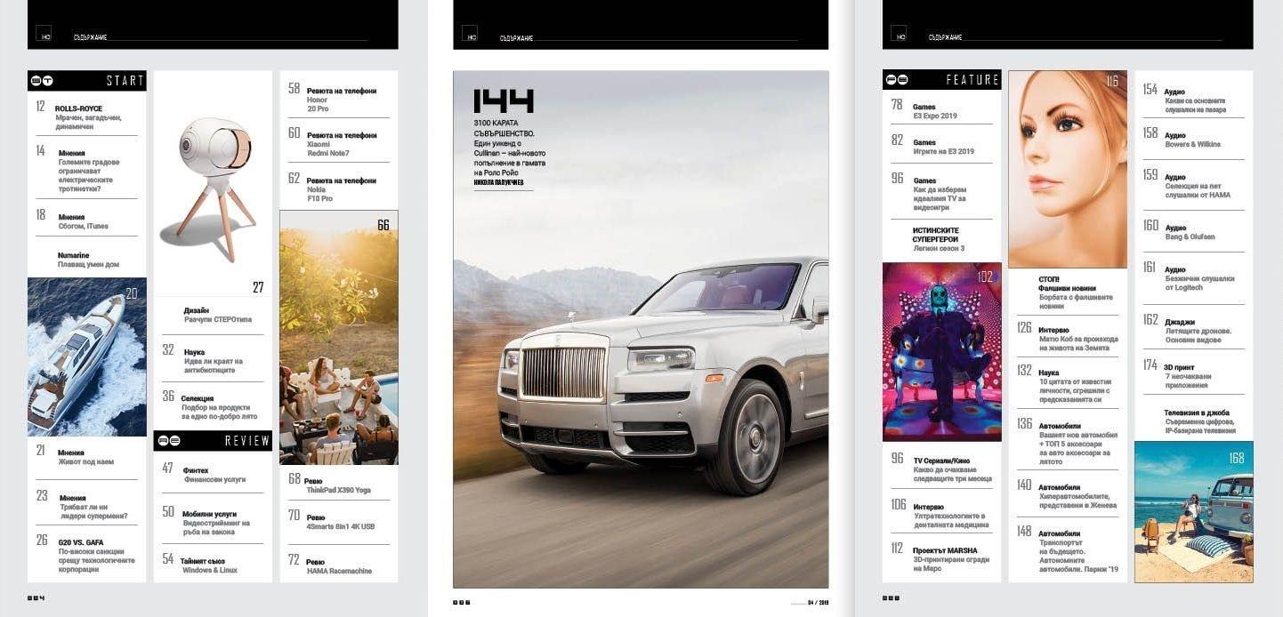 HiComm Лято 2019: Списание за нови технологии и комуникации