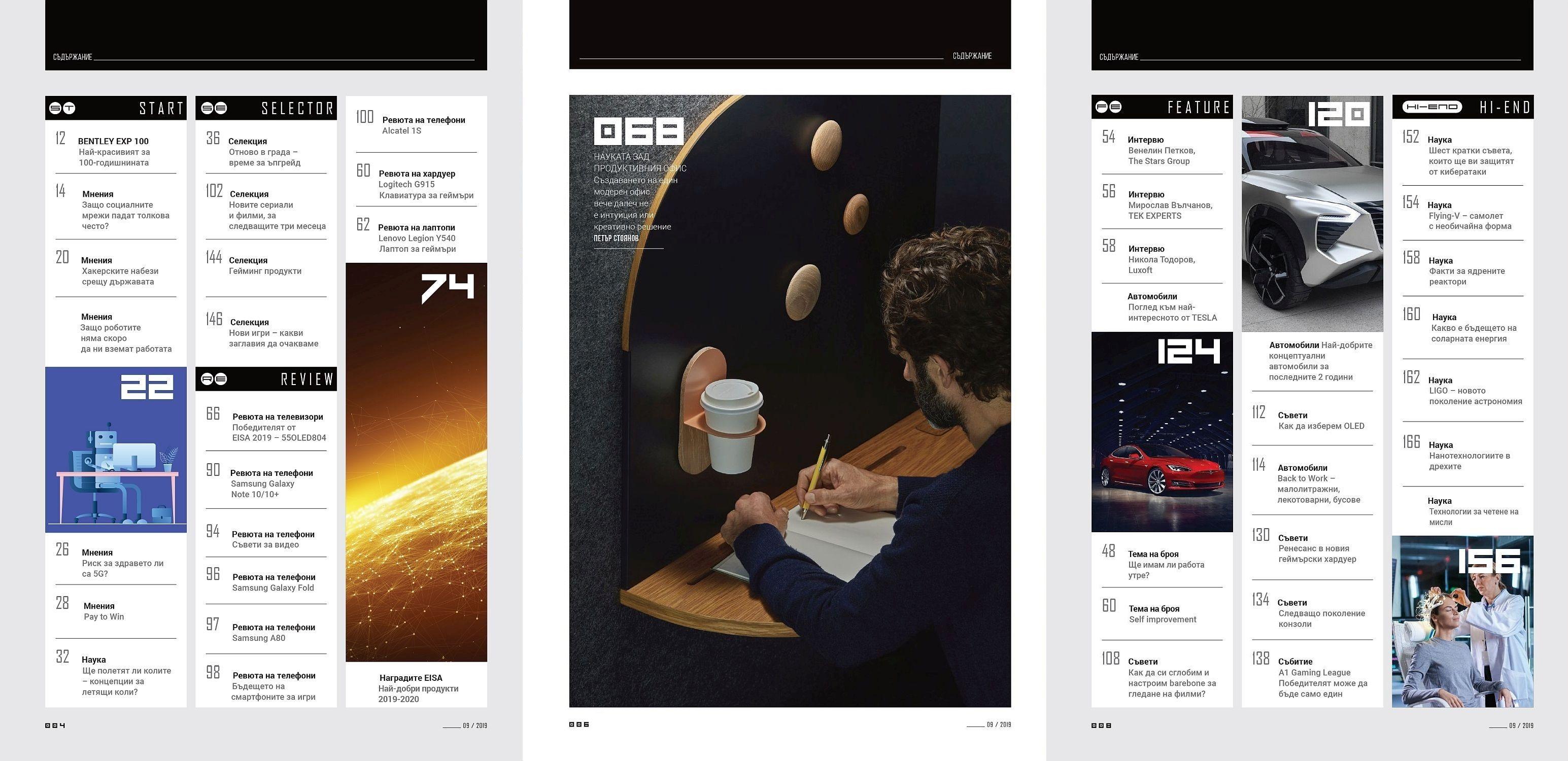HiComm Eсен 2019: Списание за нови технологии и комуникации