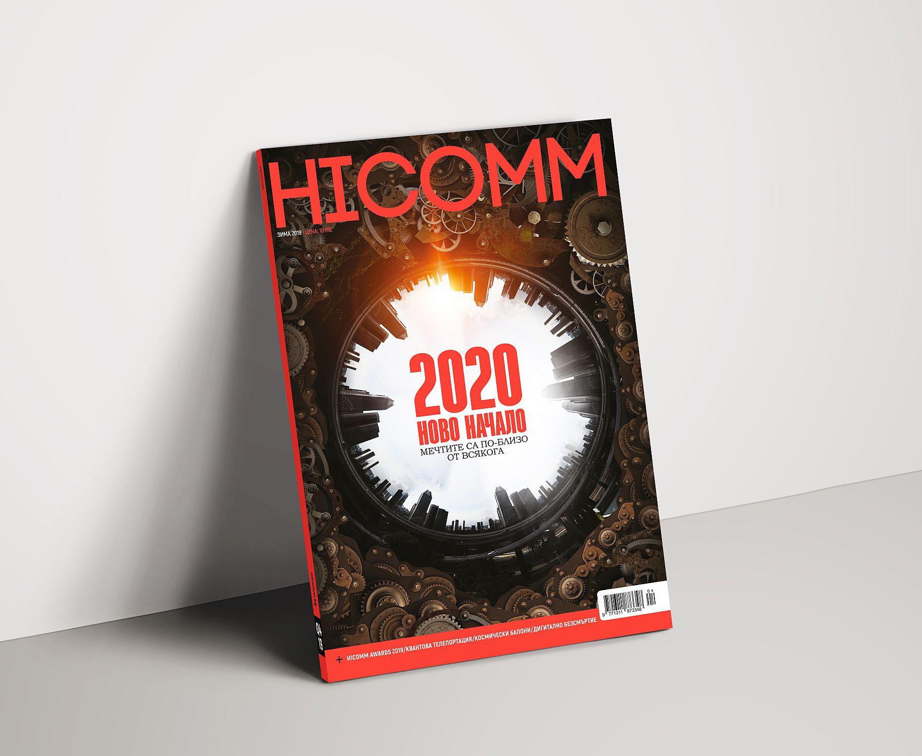 HiComm Зима 2019: Списание за нови технологии и комуникации