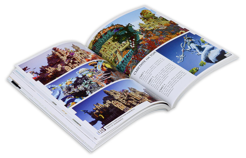 Приключения с блокчета. Създайте невероятни карти и игри в света на Minecraft