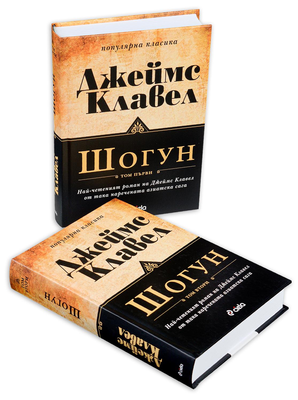 Шогун - 1 и 2 том