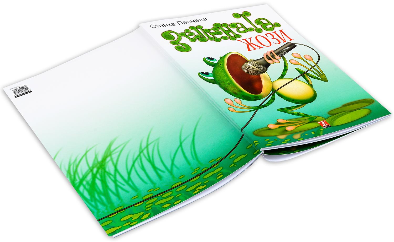 Зелената Жози