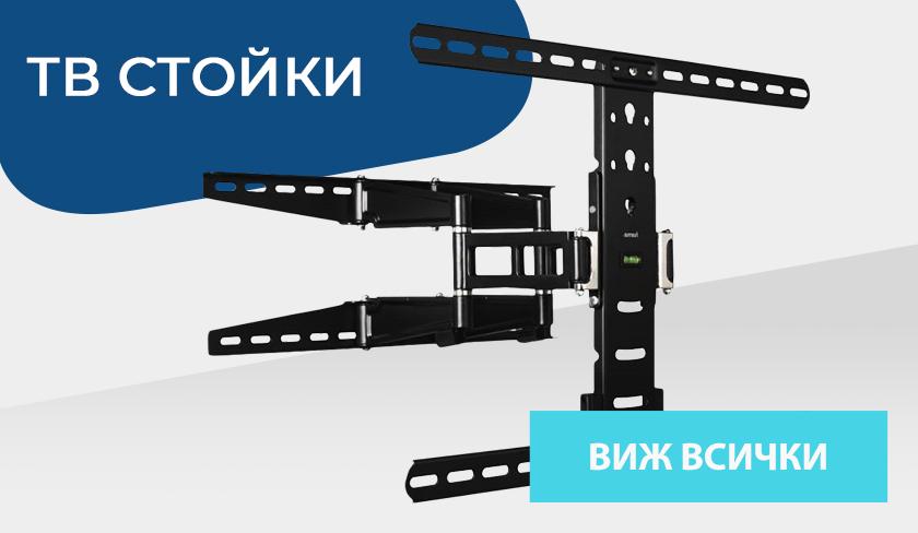 ТВ Стойки