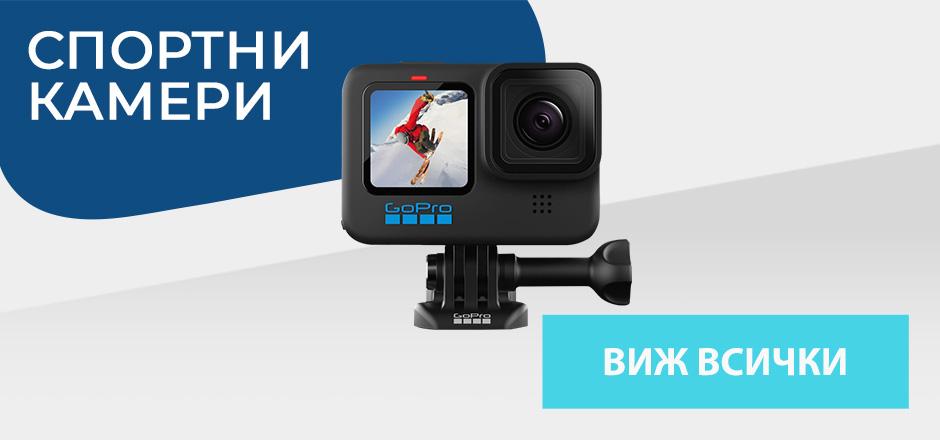 Спортни камери
