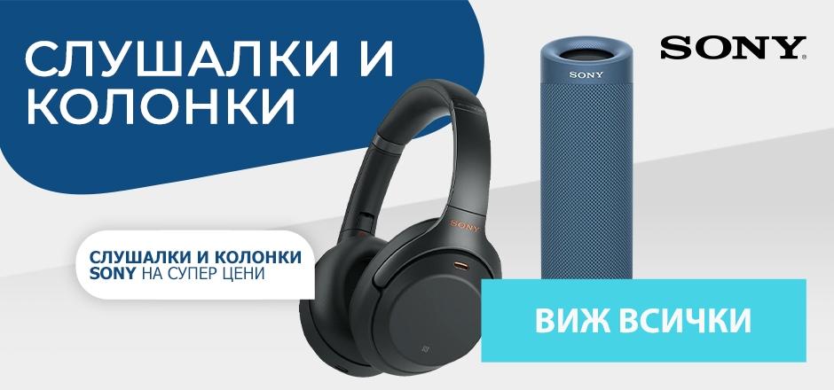 Аудио продукти Сони на промо цена