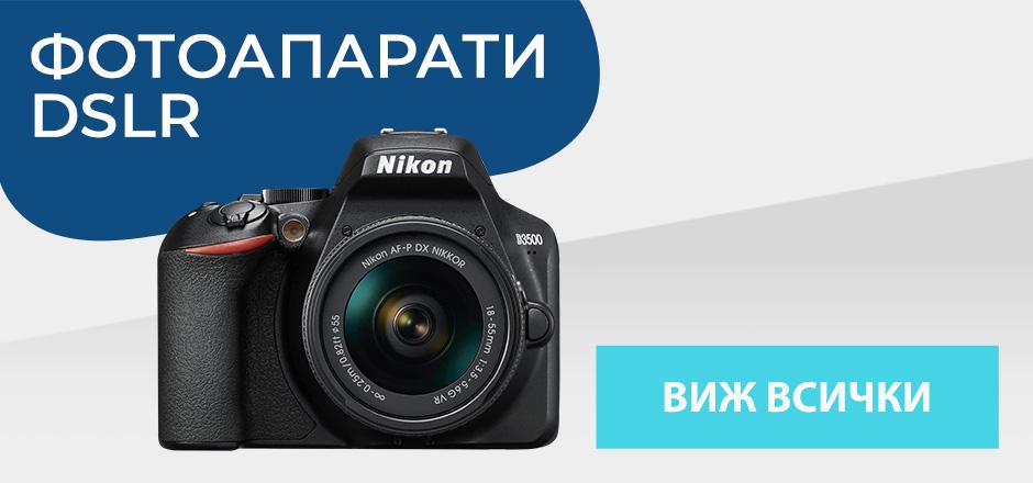 DSLR фотоапарати