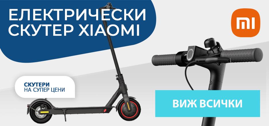Избери своя електрически скутер Xiaomi