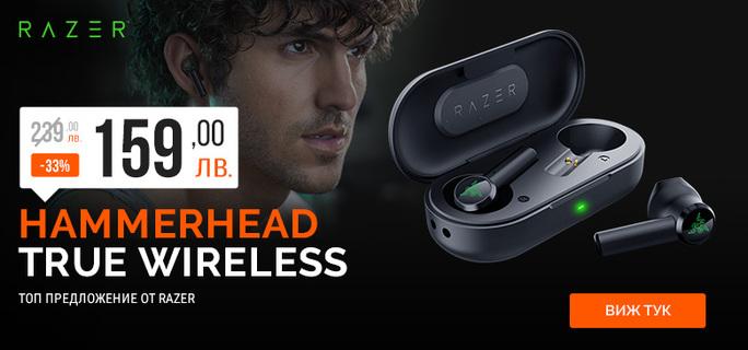 Слушалки Razer Hammerhead True Wireless с -33% отстъпка!