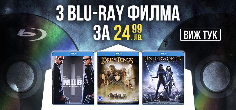 3 Blu-ray филма за 24.99 лв.