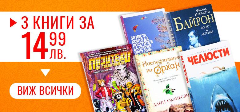 3 книги за 14.99 лв.