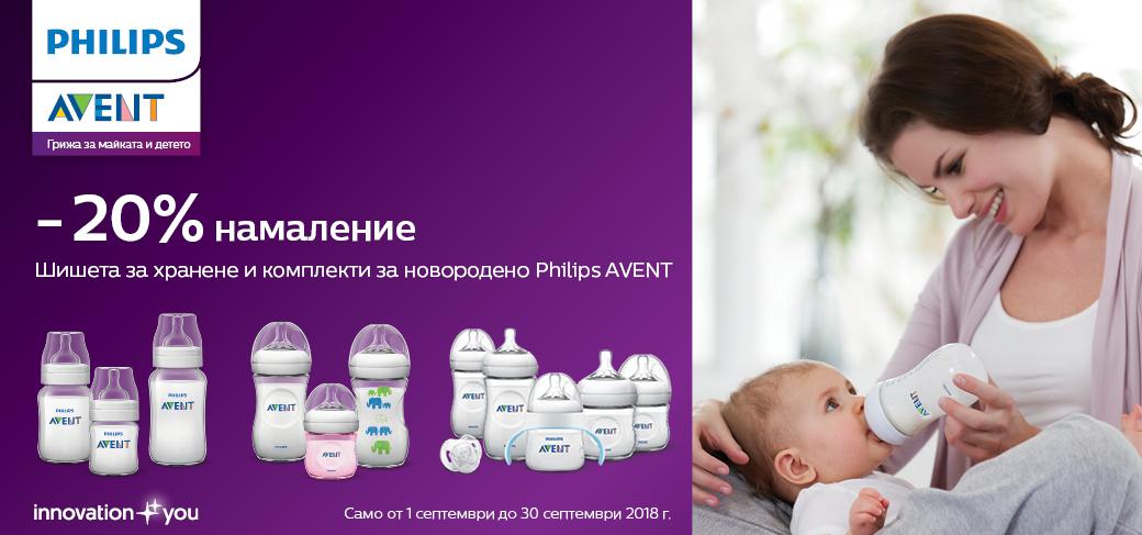 Philips Avent с -20%
