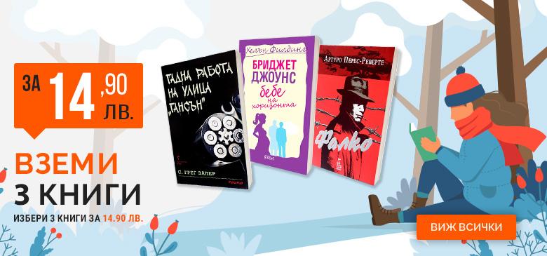 Избери 3 книги за 14.90