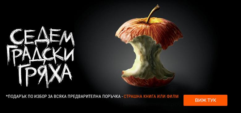 Седем градски гряха от Благой Д. Иванов